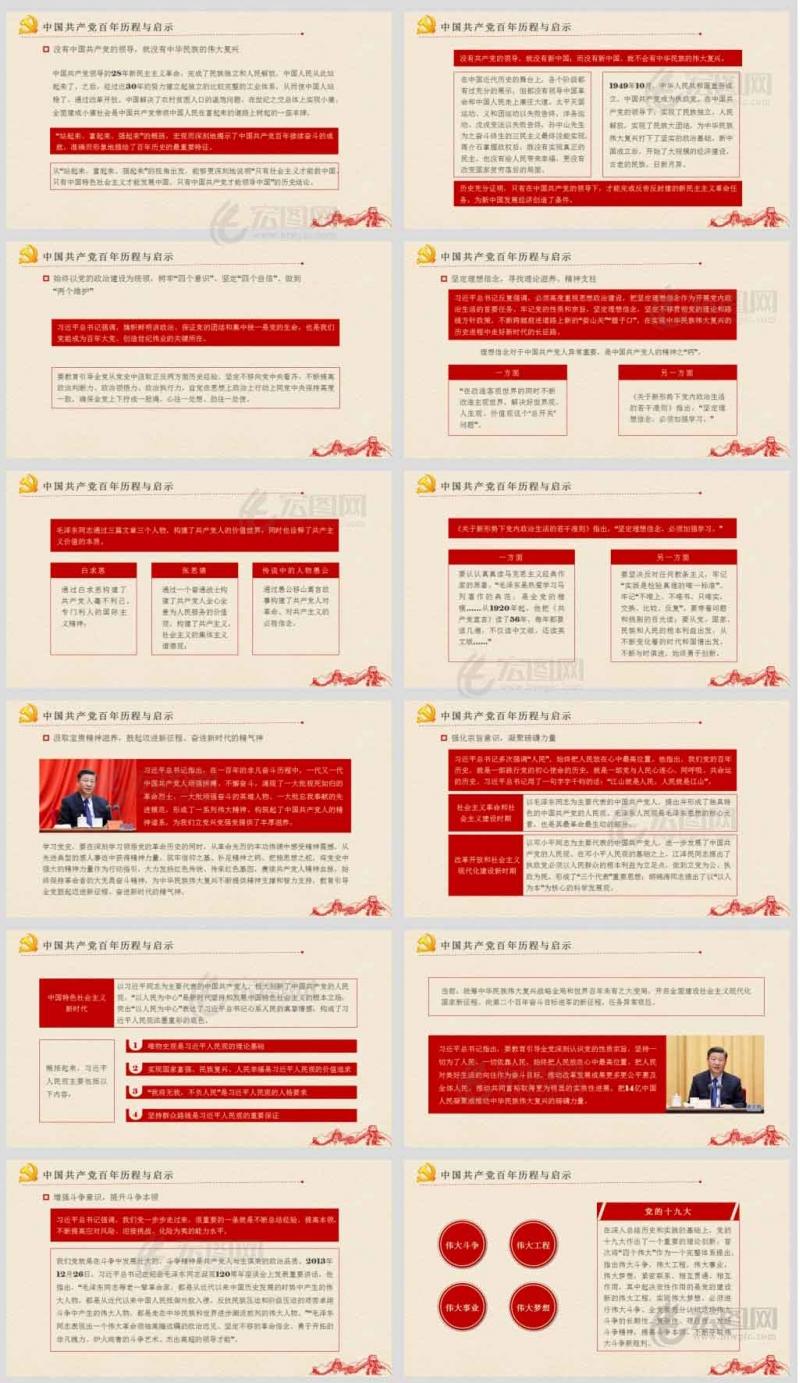 【学党史PPT】学党史 悟思想 办实事 开新局以优异成绩迎接建党一百周年课件PPT