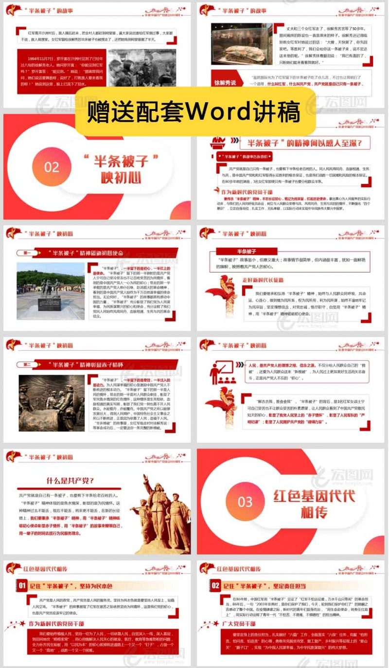 2021党史学习红色经典故事半条被子映初心党课PPT及讲稿