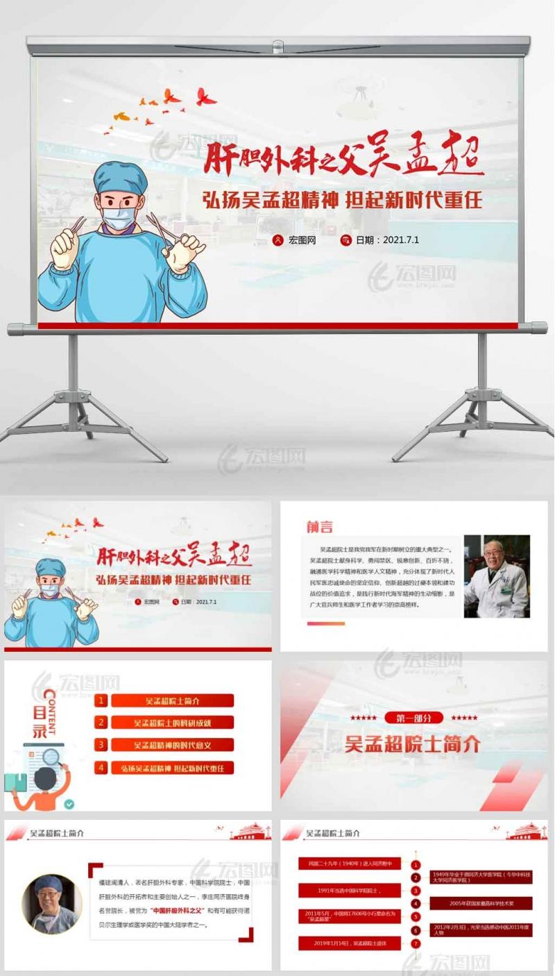 学习吴孟超精神担起新时代重任肝胆外科之父ppt课件模板