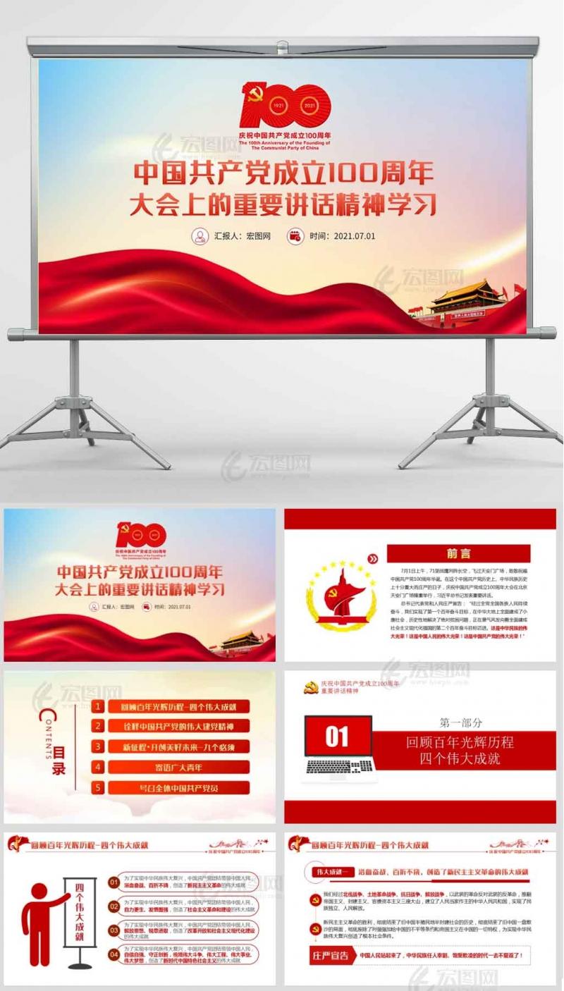 中国共产党成立100周年大会上的重要讲话精神学习课件ppt