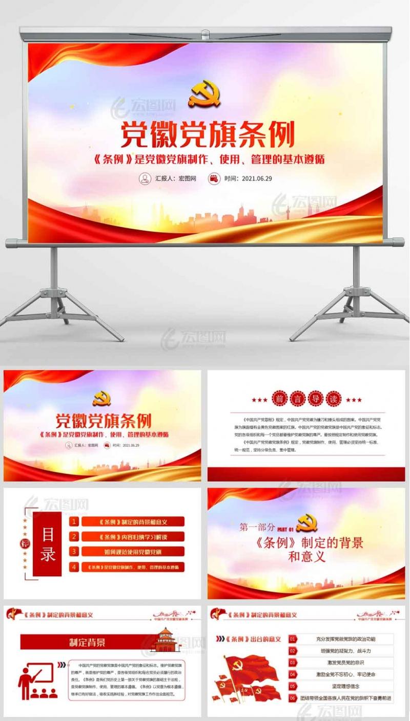 中国共产党党徽党旗条例七一建党节党课PPT