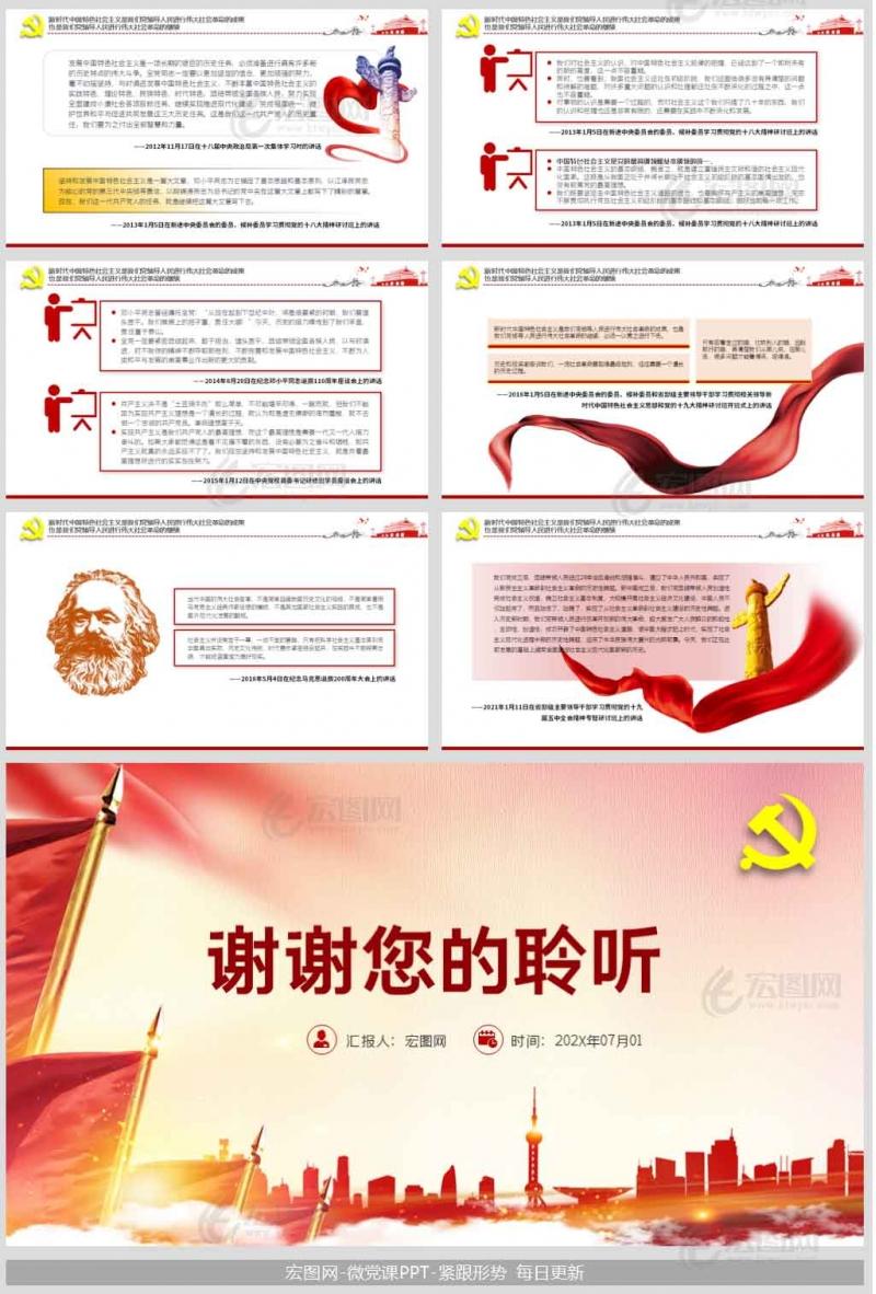 中国特色社会主义为什么好重要论述ppt及讲稿