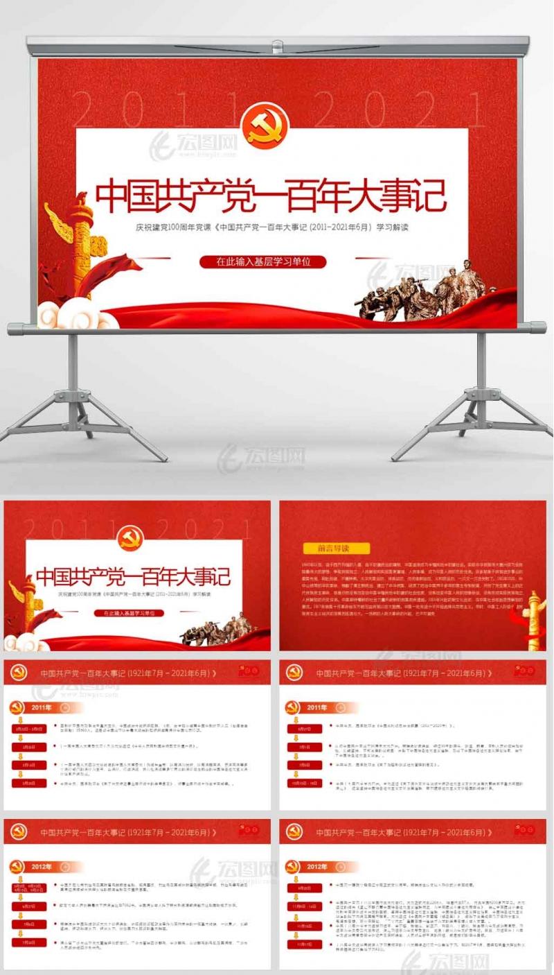 2011-2021中国共产党一百年大事记解读PPT