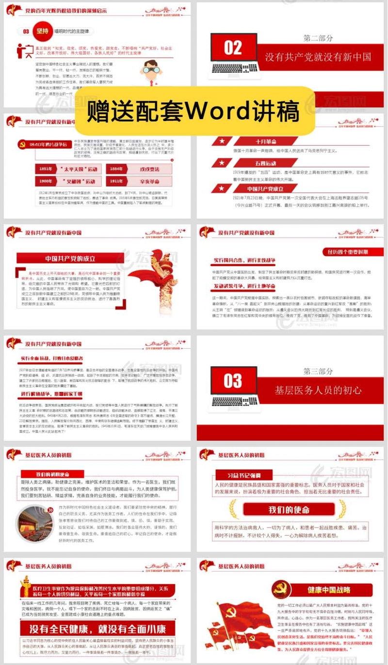 百年华诞同筑梦医者担当践初心中国医师节党课ppt课件模板