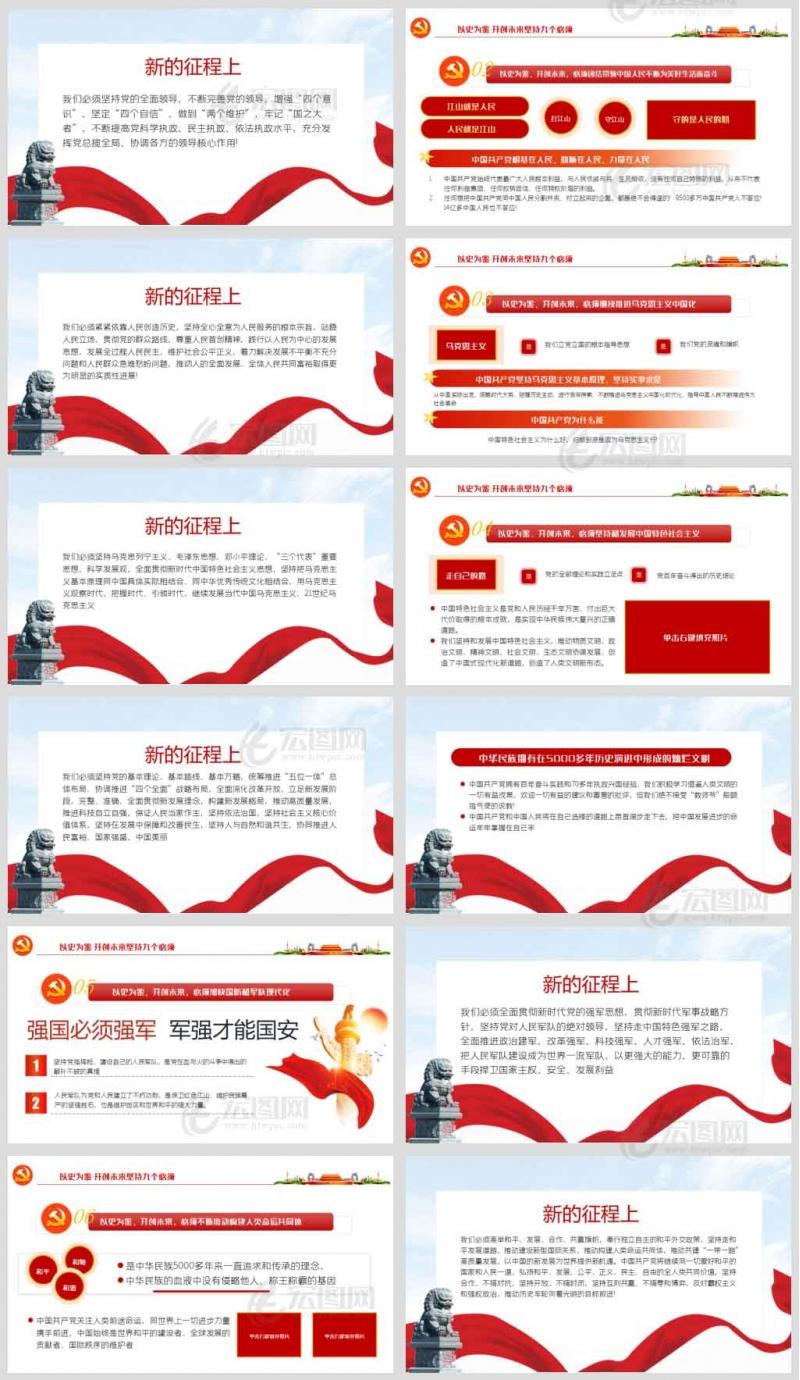中国共产党成立100周年大会发表重要讲话精神党课学习ppt及演讲稿