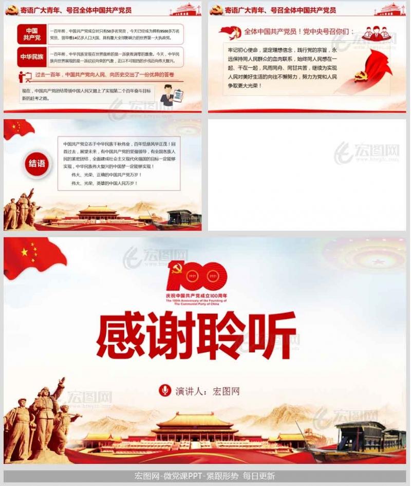 中国共产党成立100周年大会七一讲话精神党课培训ppt课件