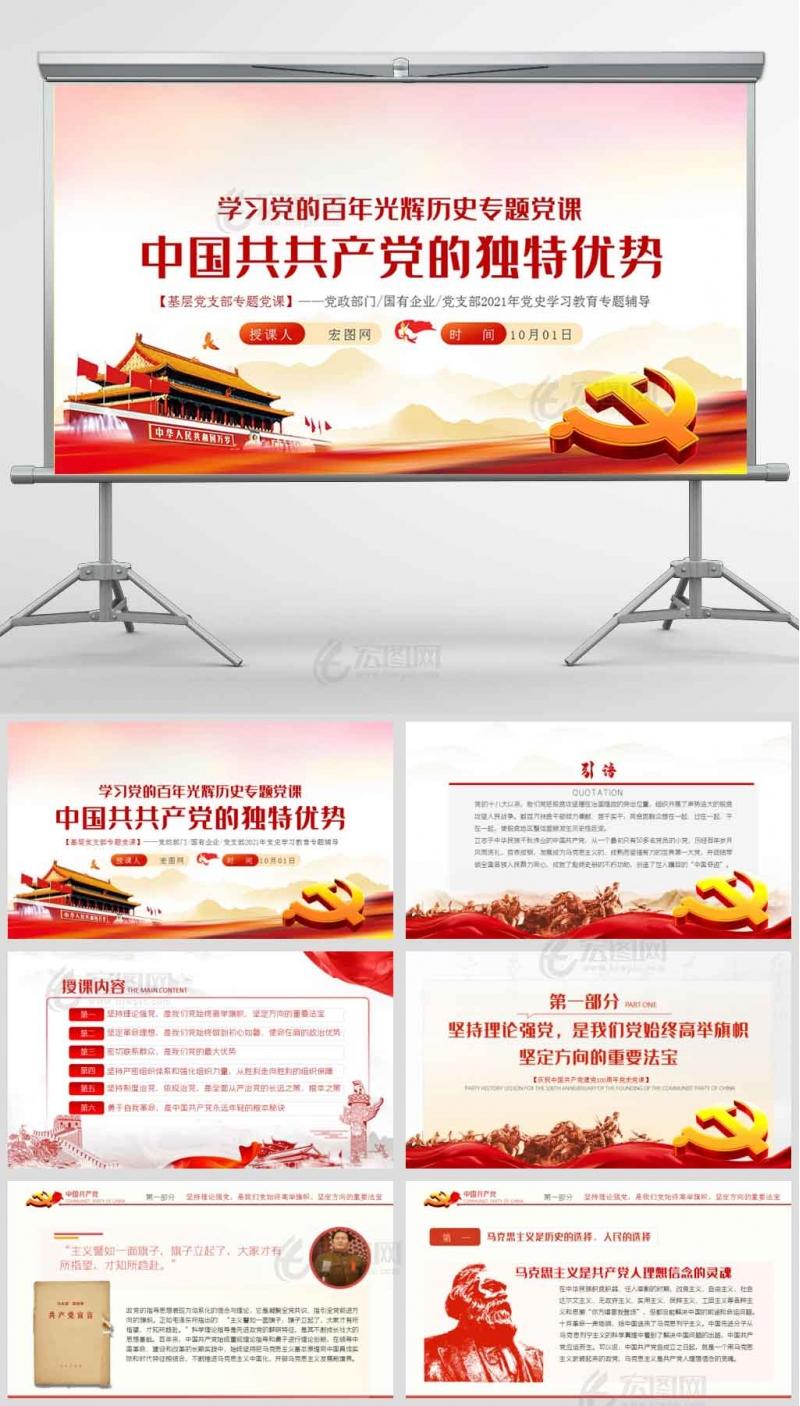 学习党的百年光辉历史专题党课中国共共产党的独特优势党课学习PPT