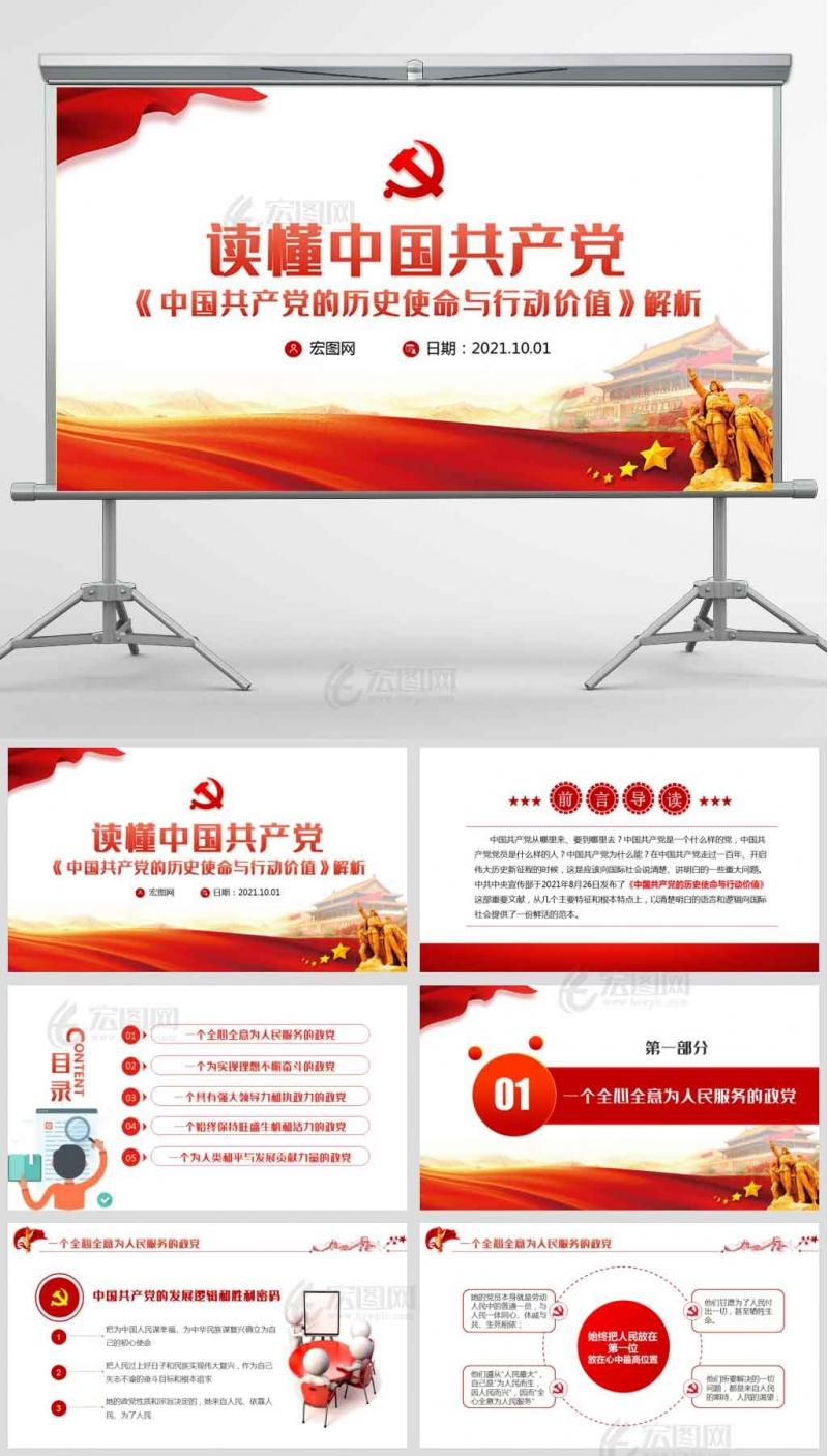 学习解读中国共产党的历史使命与行动价值党课学习PPT
