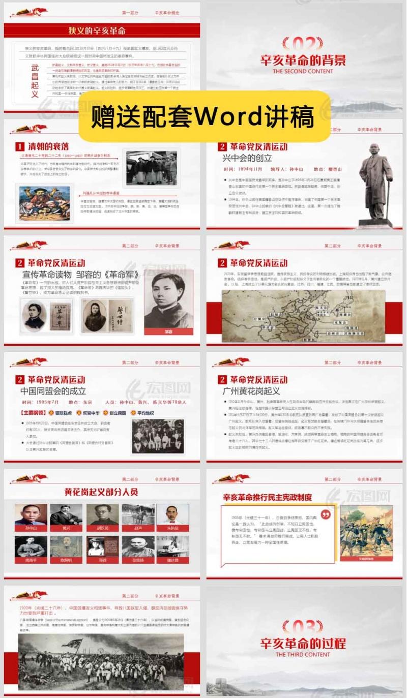 纪念辛亥革命110周年大会重要讲话党史知识党课学习稿件ppt