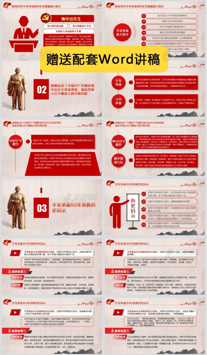 辛亥革命110周年重要讲话精神学习解读PPT