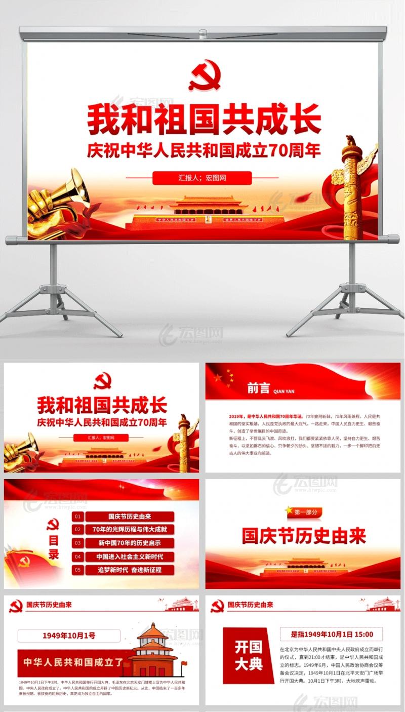 我和祖国共成长庆祝中华人民共和国成立70周年PPT课件