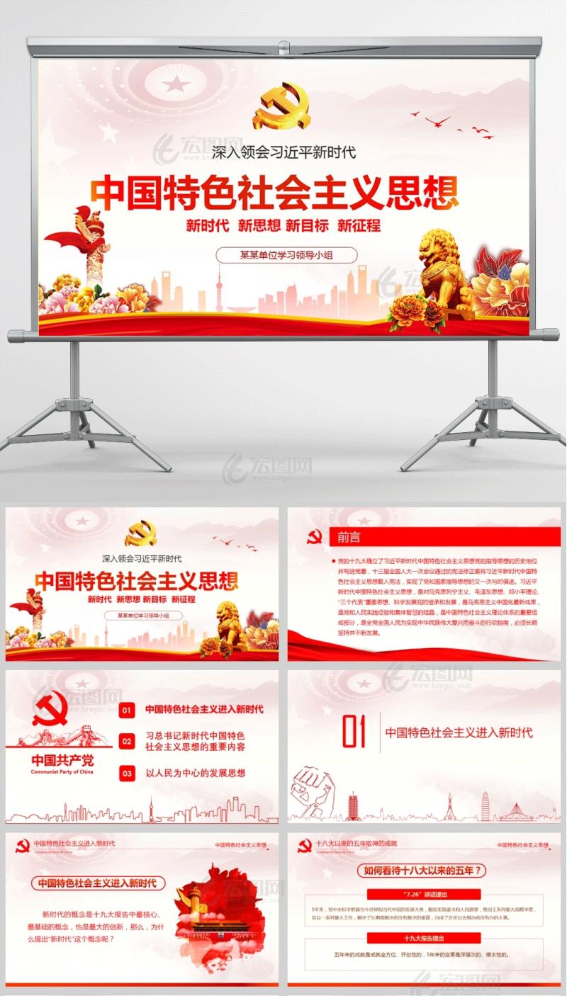 深入领会新时代中国特色社会主义思想PPT课件
