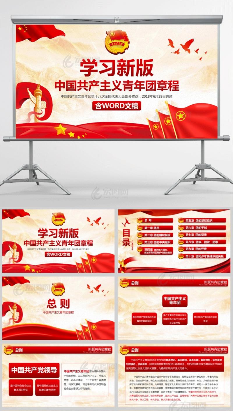 学习解读中国共产主义青年团章程PPT课件模板