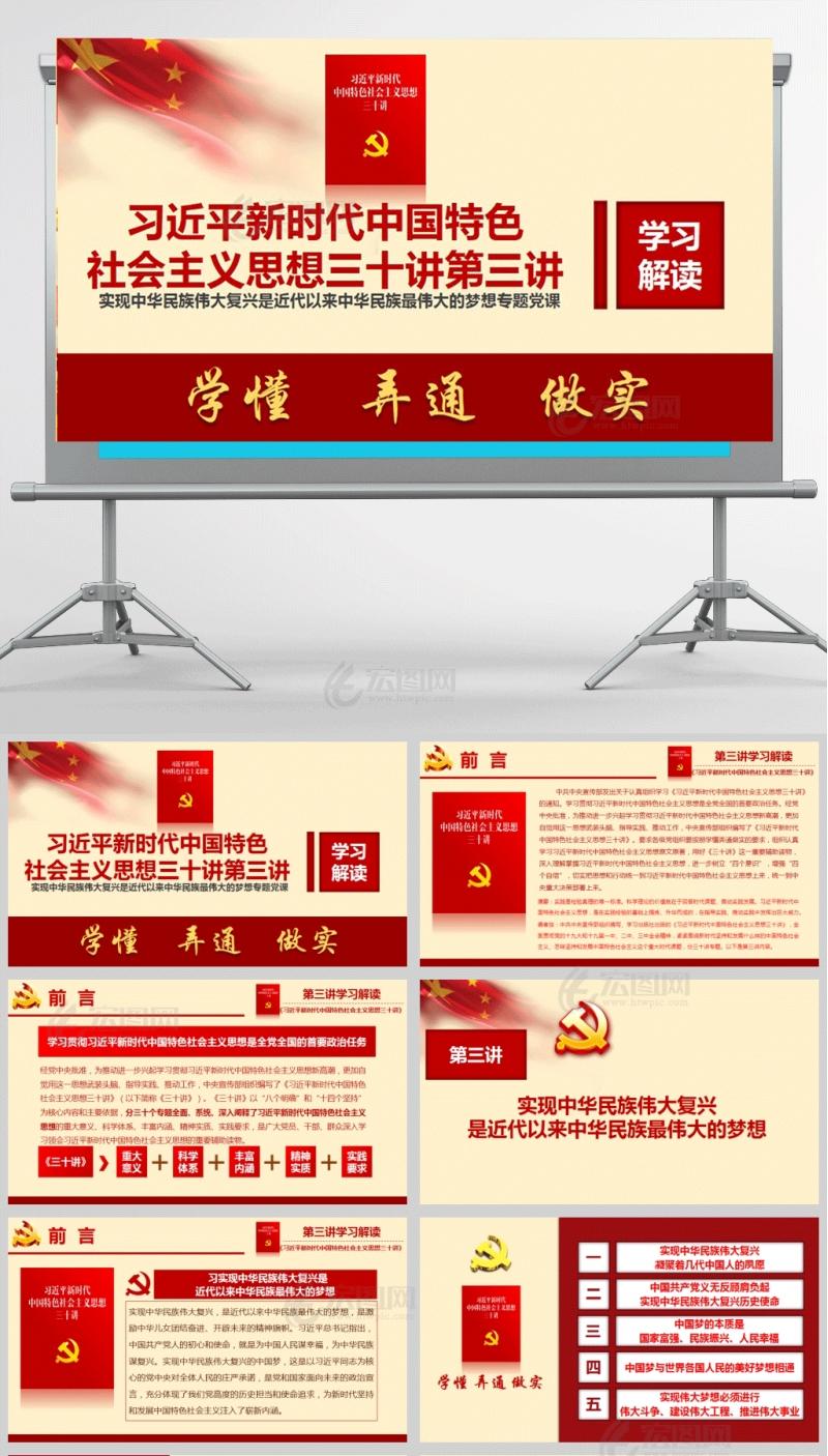 新时代中国特色社会主义思想三十讲第三讲学习解读专题党课ppt课件