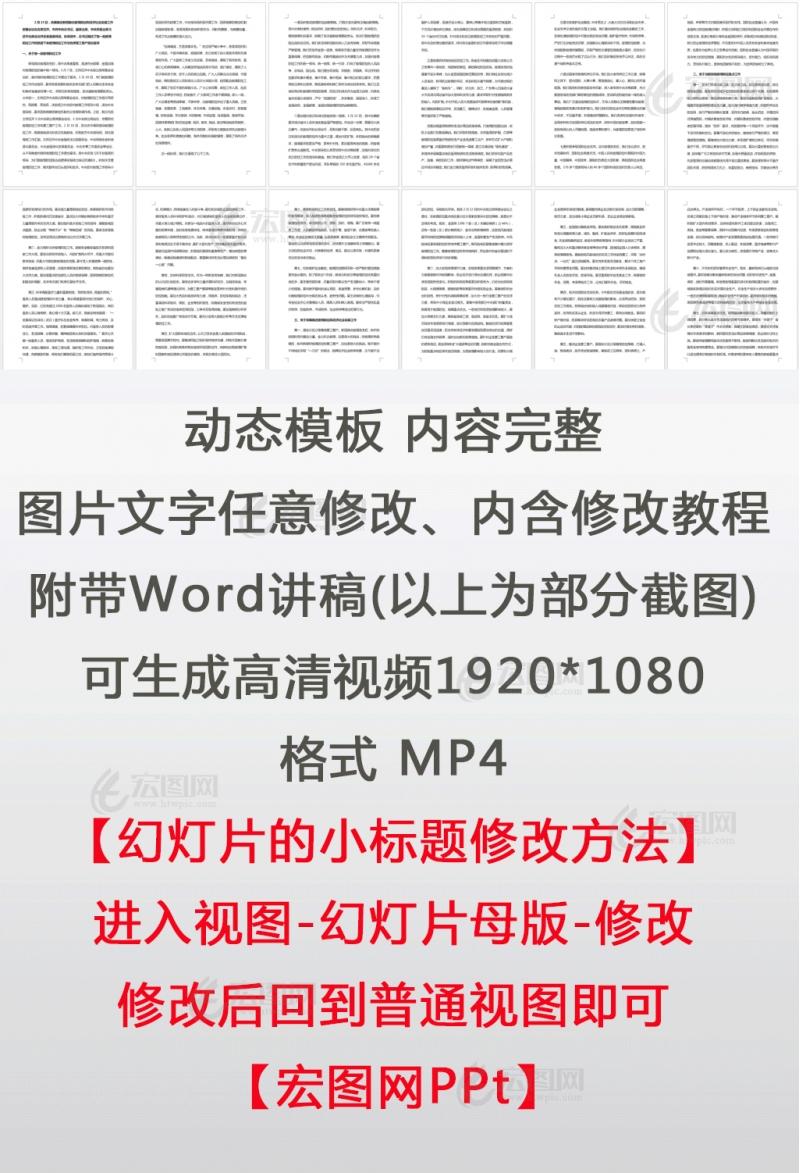 中国风我们都是追梦人微党课PPT课件模板