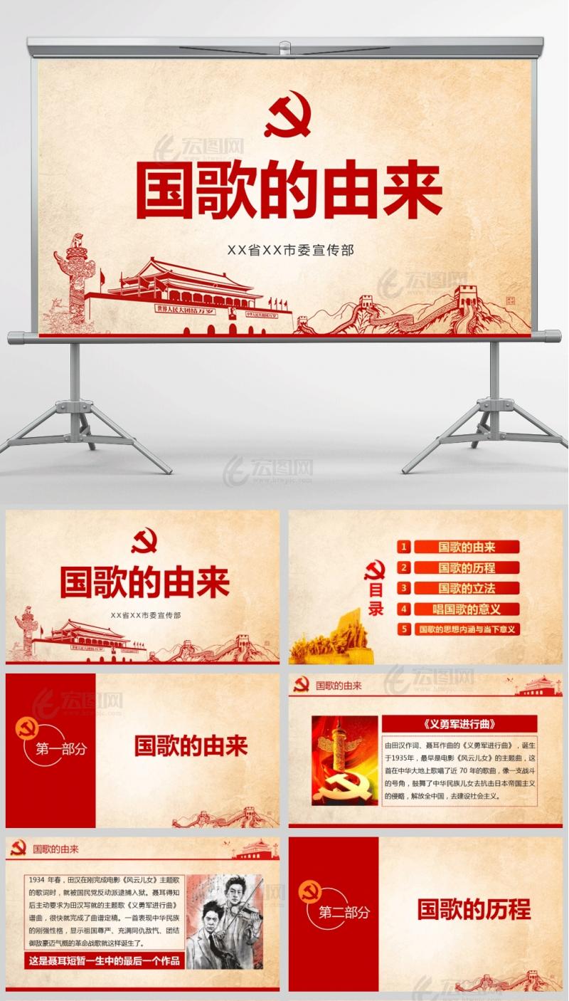 中国人民共和国国歌的由来微党课PPT课件