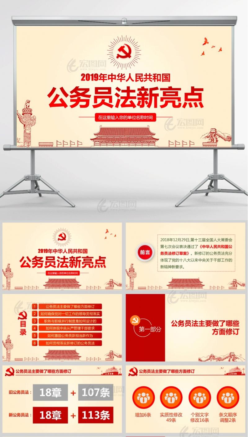 2019年中华人民共和国公务员法新亮点PPT课件