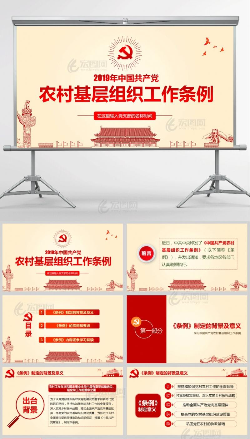2019年中国共产党农村基层组织工作条例PPT课件