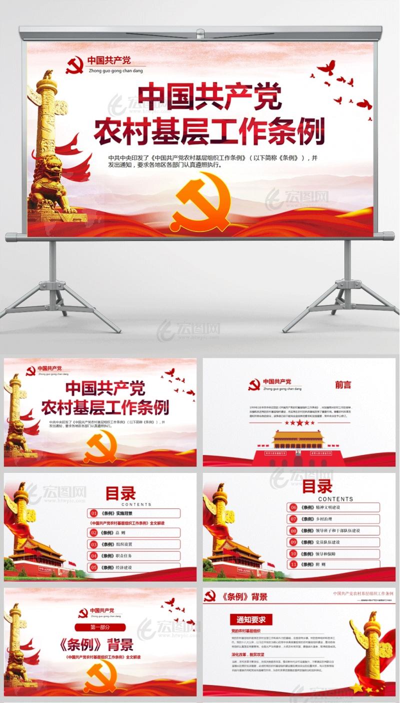 中国共产党农村基层组织工作条例PPT课件模板