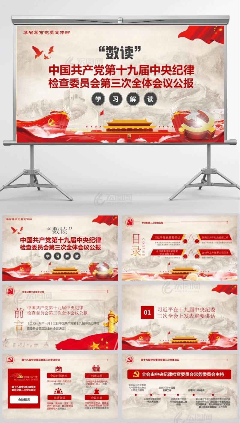 中国共产党第十九届中央纪律检查委员会第三次全体会议公报PPT
