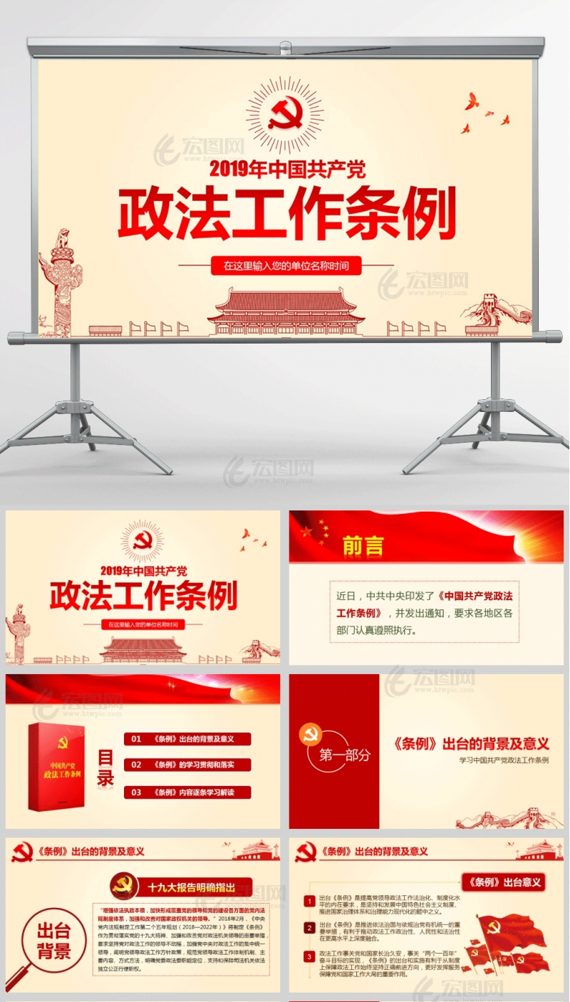 2019年中国共产党政法工作条例PPT课件模板