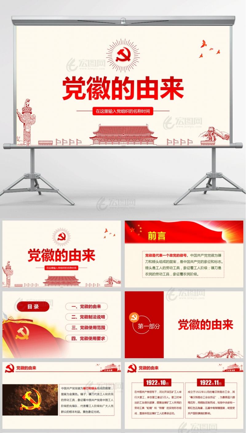 中华人民共和国党徽的由来党课PPT课件