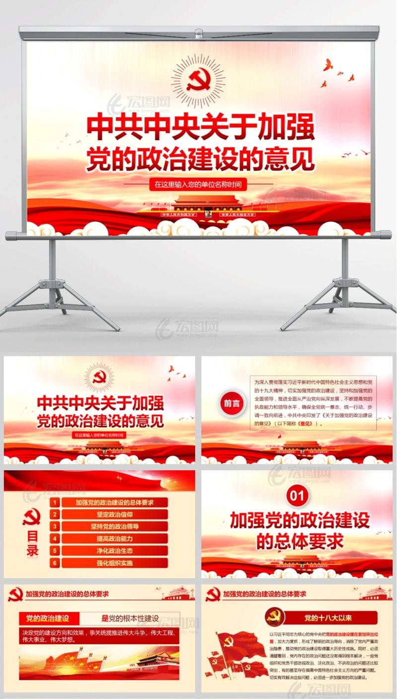 中共中央关于加强党的政治建设的意见PPT课件模板