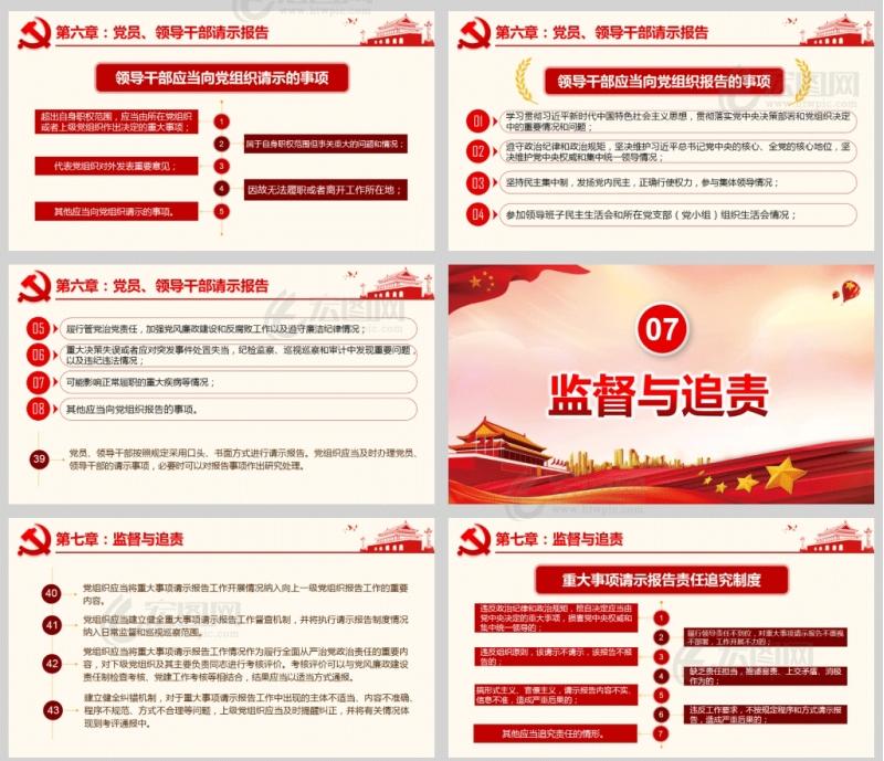 中国共产党重大事项请示报告条例PPT课件模板