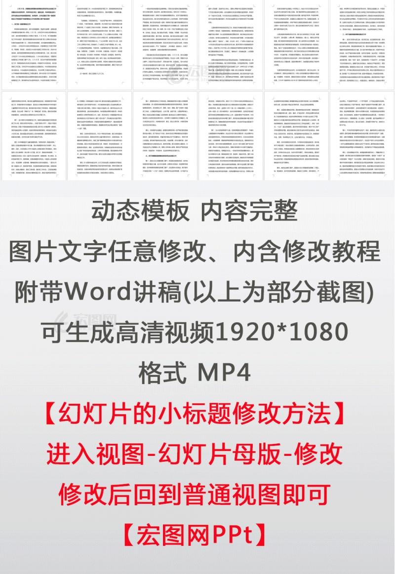 中央党校中青年干部培训班开班式在知行合一中主动担当作为PPT