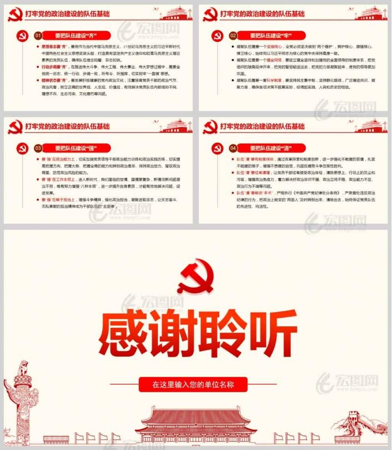 加强党的政治建设要破除形式主义官僚主义PPT课件模板