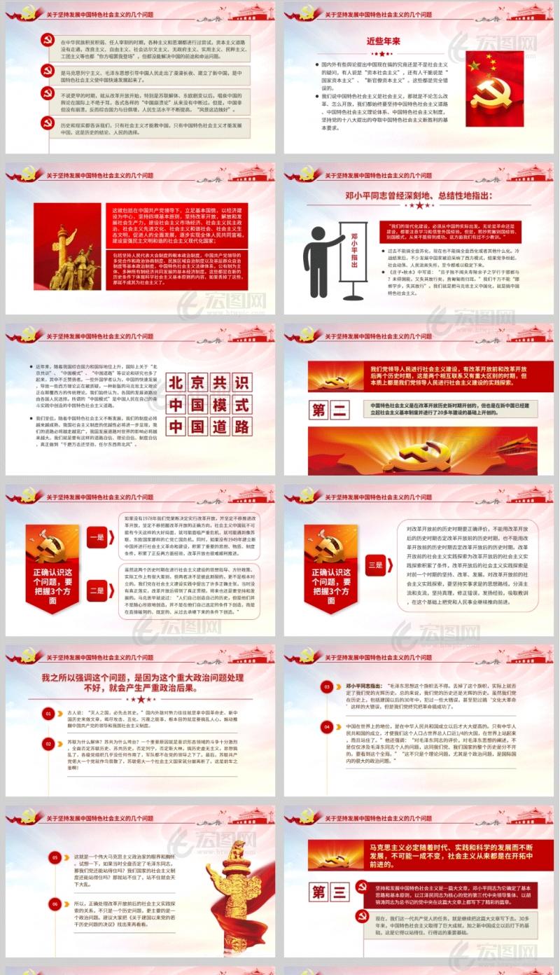 关于坚持发展中国特色社会主义的几个问题PPT课件