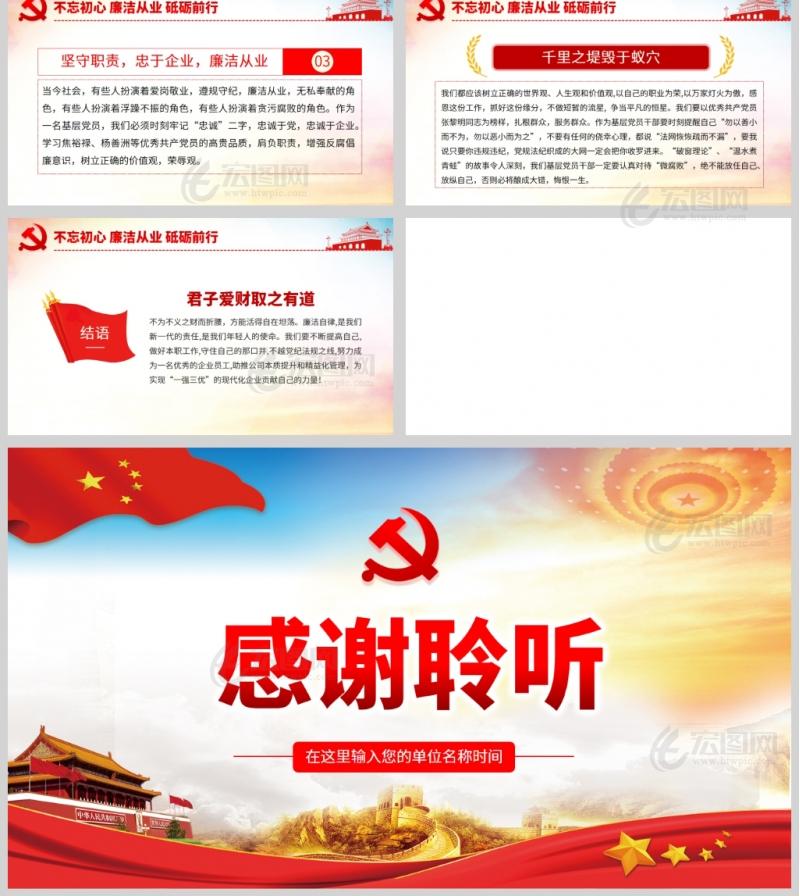 坚守廉洁心杜绝微腐败做一名合格的共产党员PPT课件