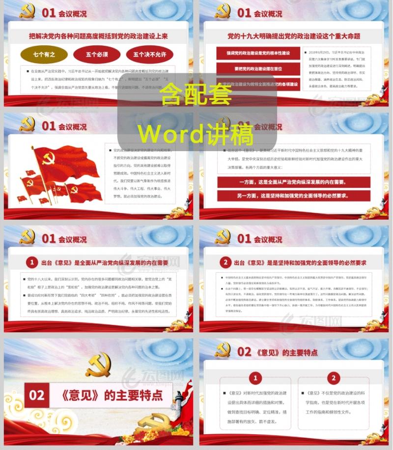 中共中央关于加强党的政治建设的意见专题辅导党课PPT