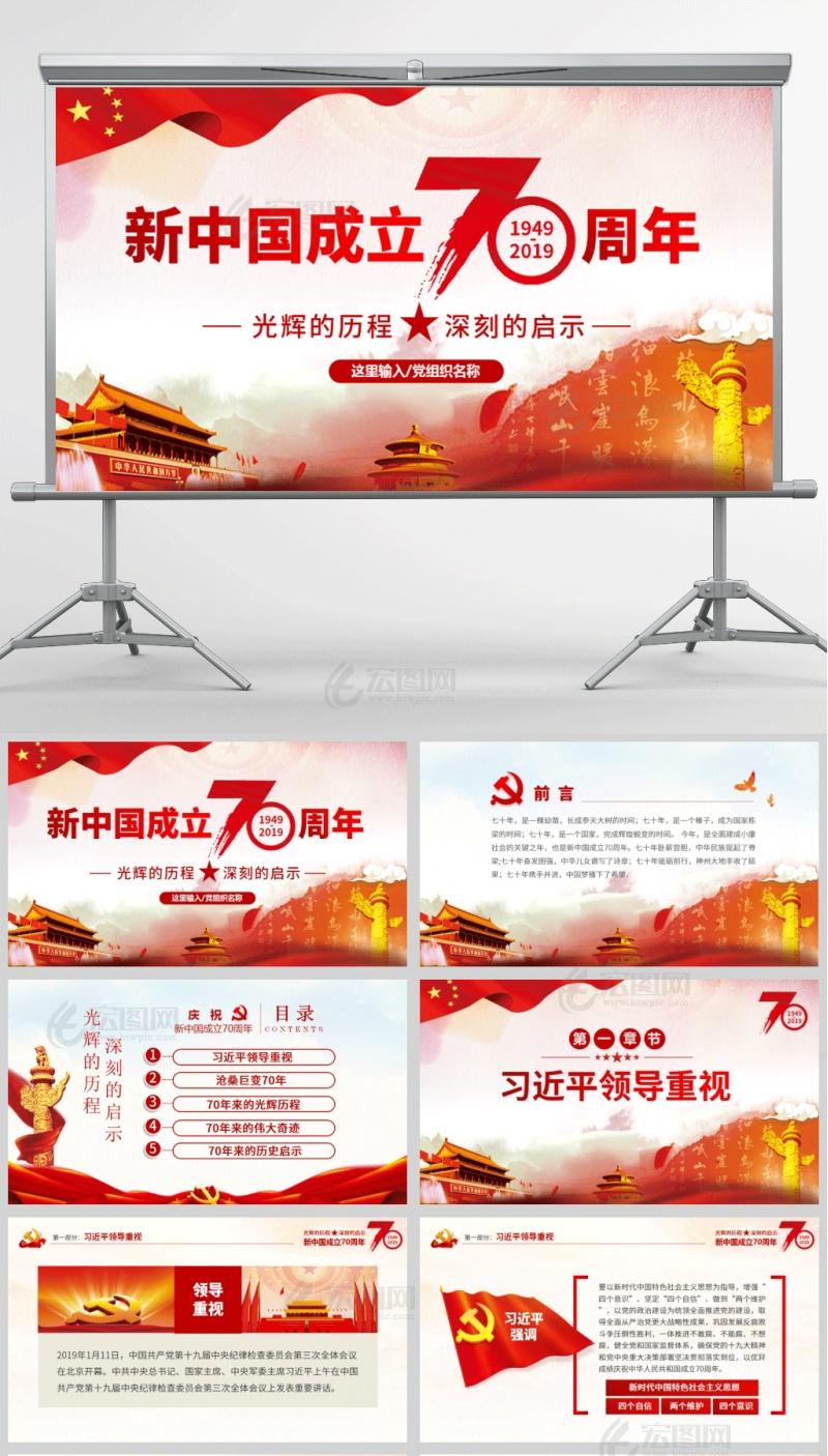 新中国成立70周年光辉的历程深刻的启示PPT课件模板