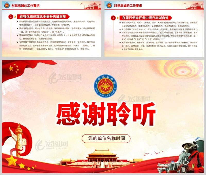 消防救援队伍对党忠诚主题教育PPT课件模板