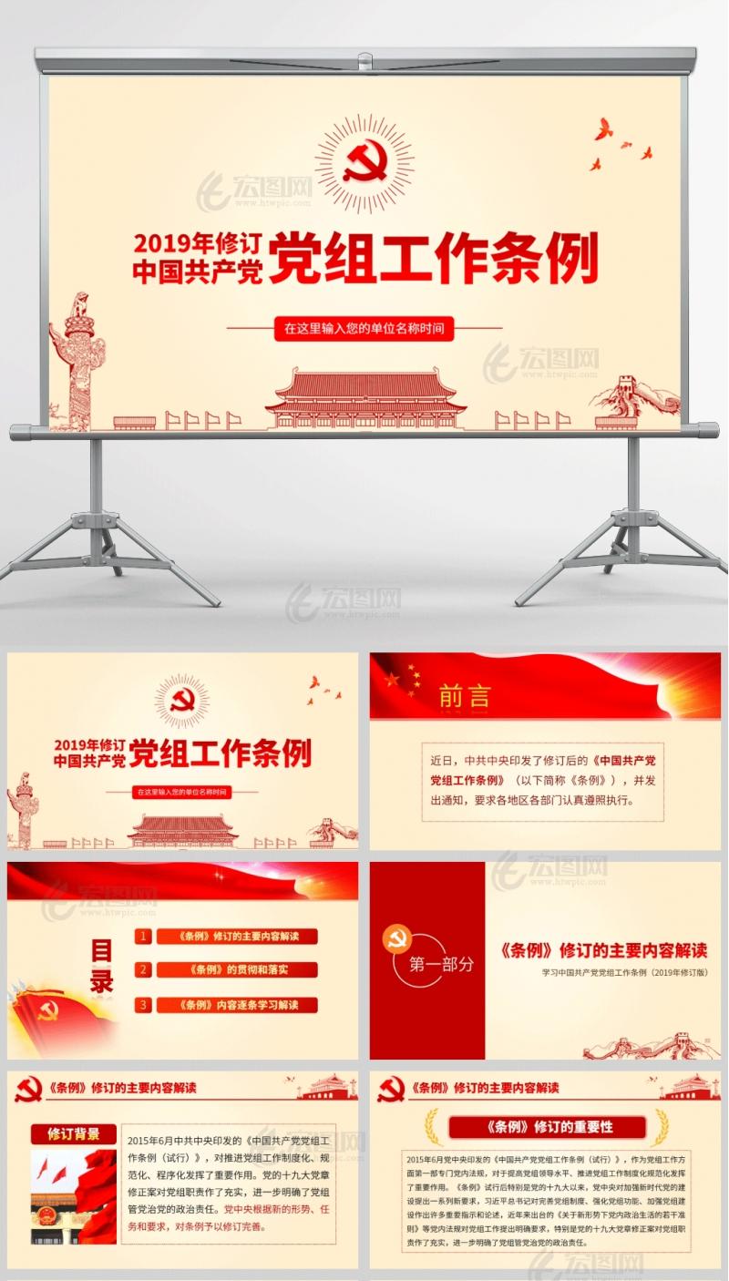 2019中国共产党党组工作条例PPT课件模板