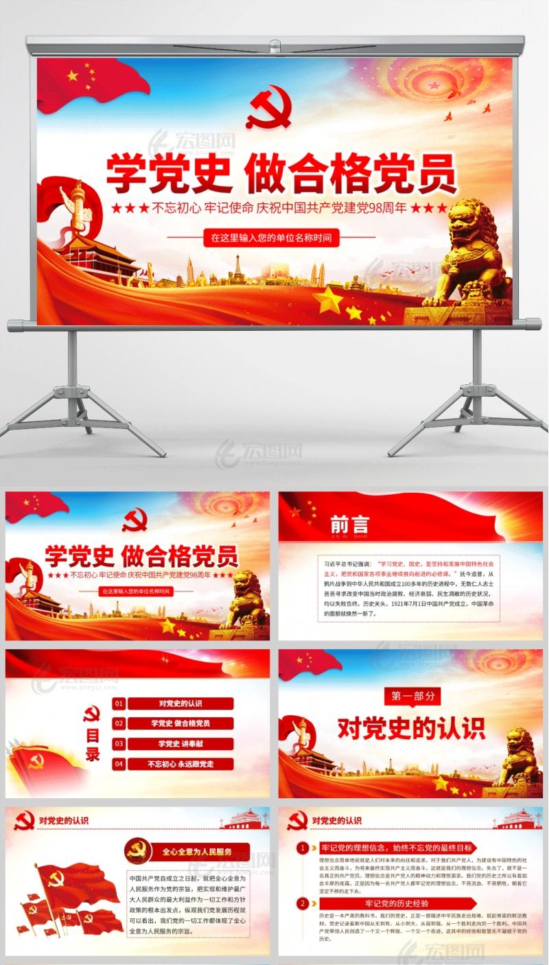 庆祝中国共产党建党98周年学党史做合格党员PPT课件