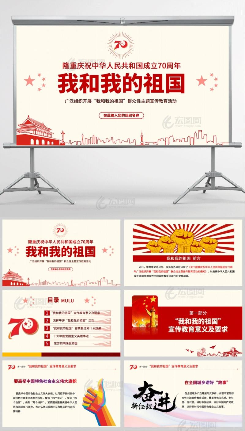 庆祝中华人民共和国成立70周年我和我的祖国PPT课件