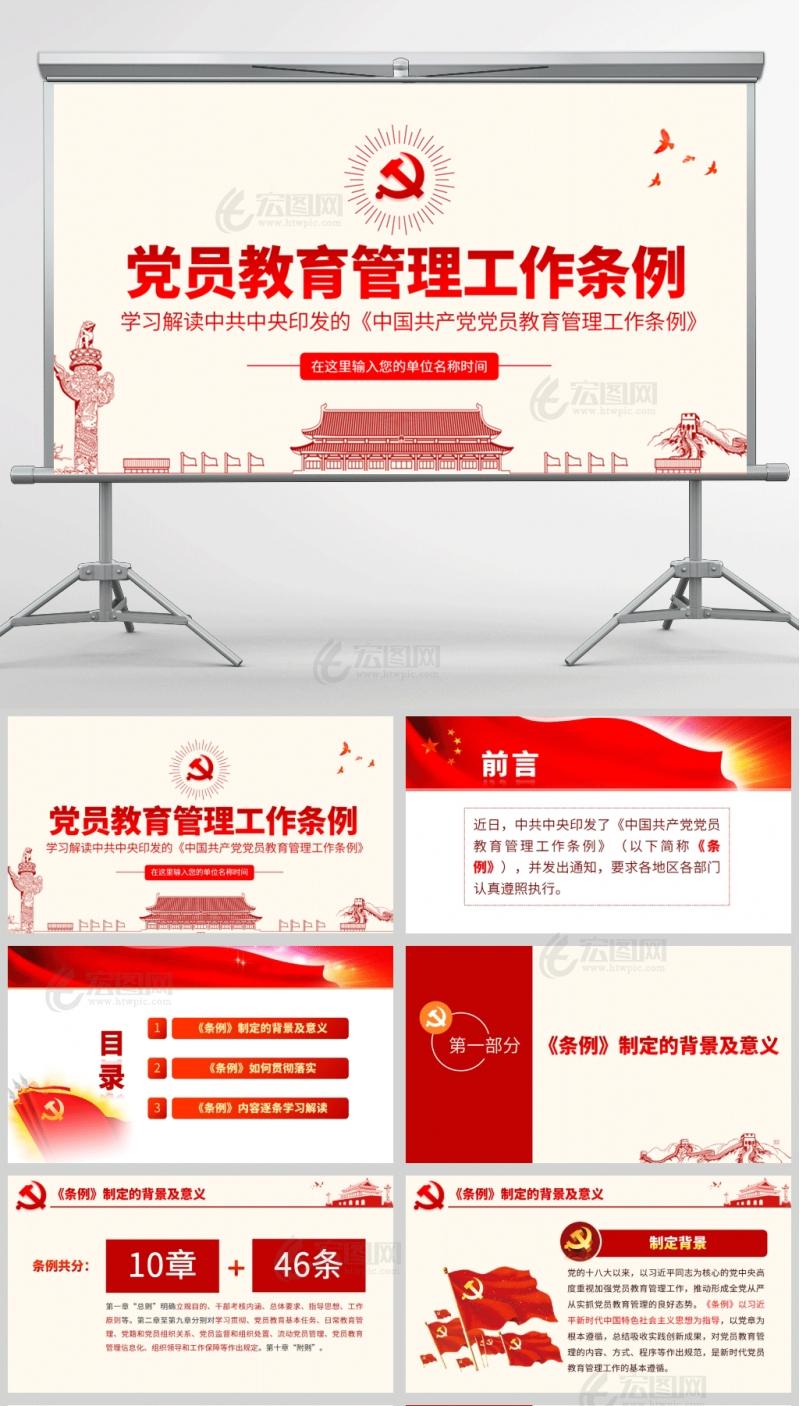 学习解读中国共产党党员教育管理工作条例PPT课件