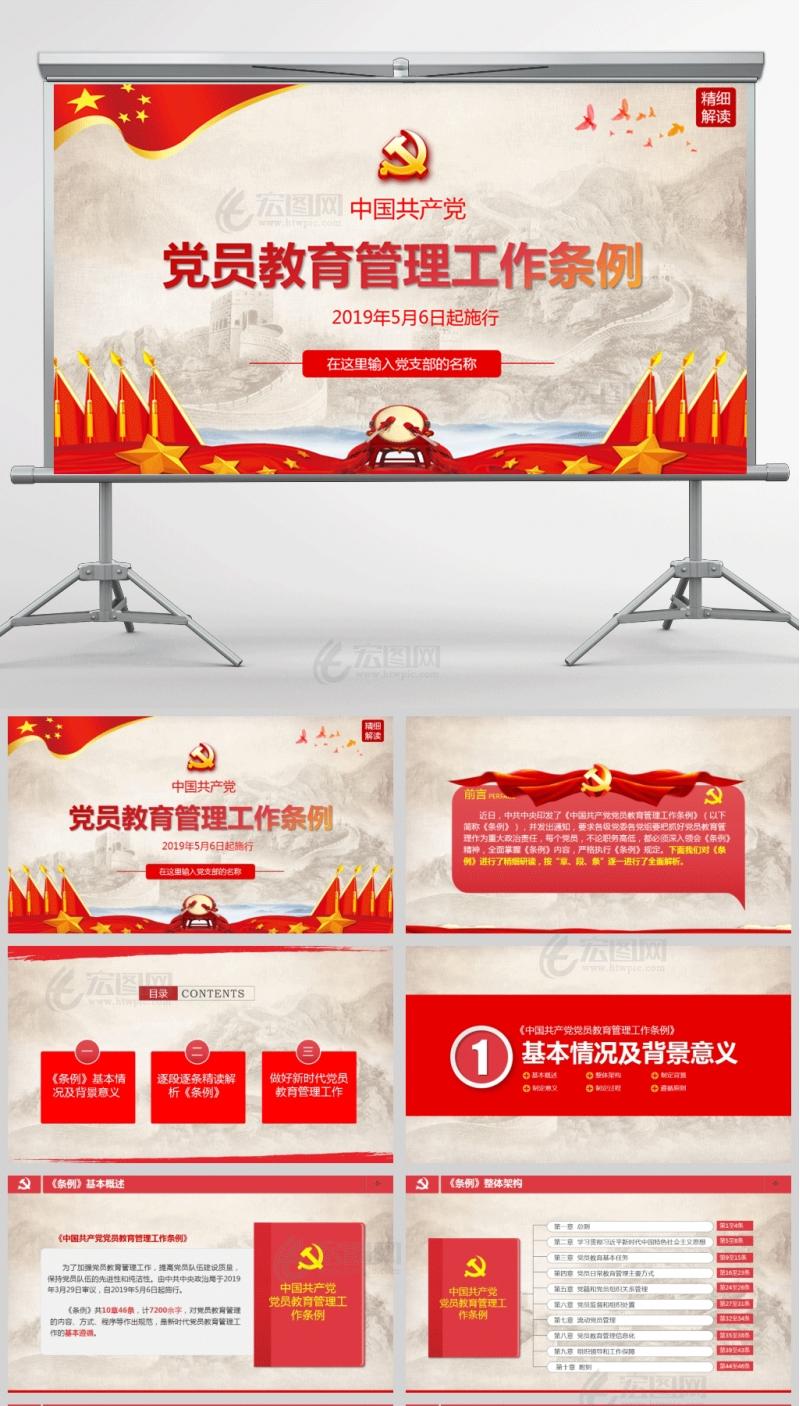 中国共产党党员教育管理工作条例重点解读PPT课件模板