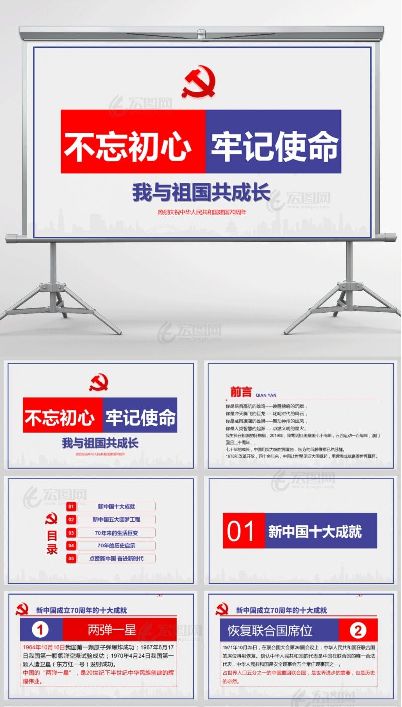壮丽70年我和祖国共成长新中国成立70周年PPT课件