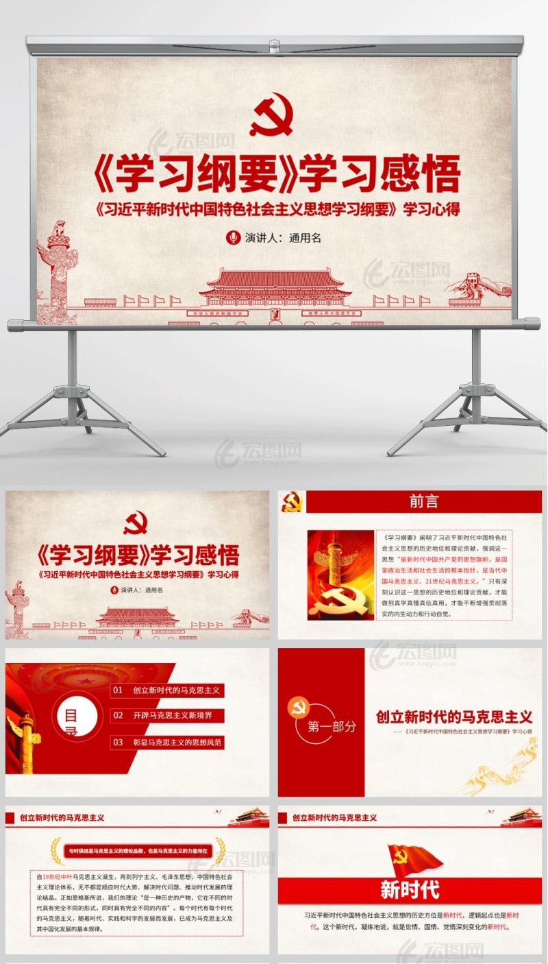 新时代中国特色社会主义思想学习纲要学习心得PPT课件