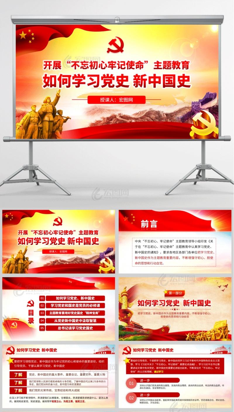 开展主题教育如何学习党史新中国史党课PPT课件