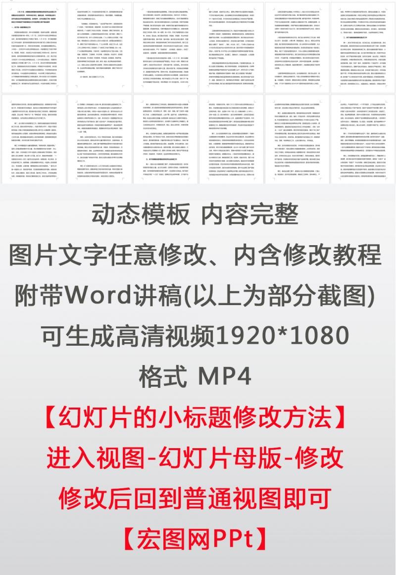 文脉同国脉相连中国何以文化自信PPT课件模板