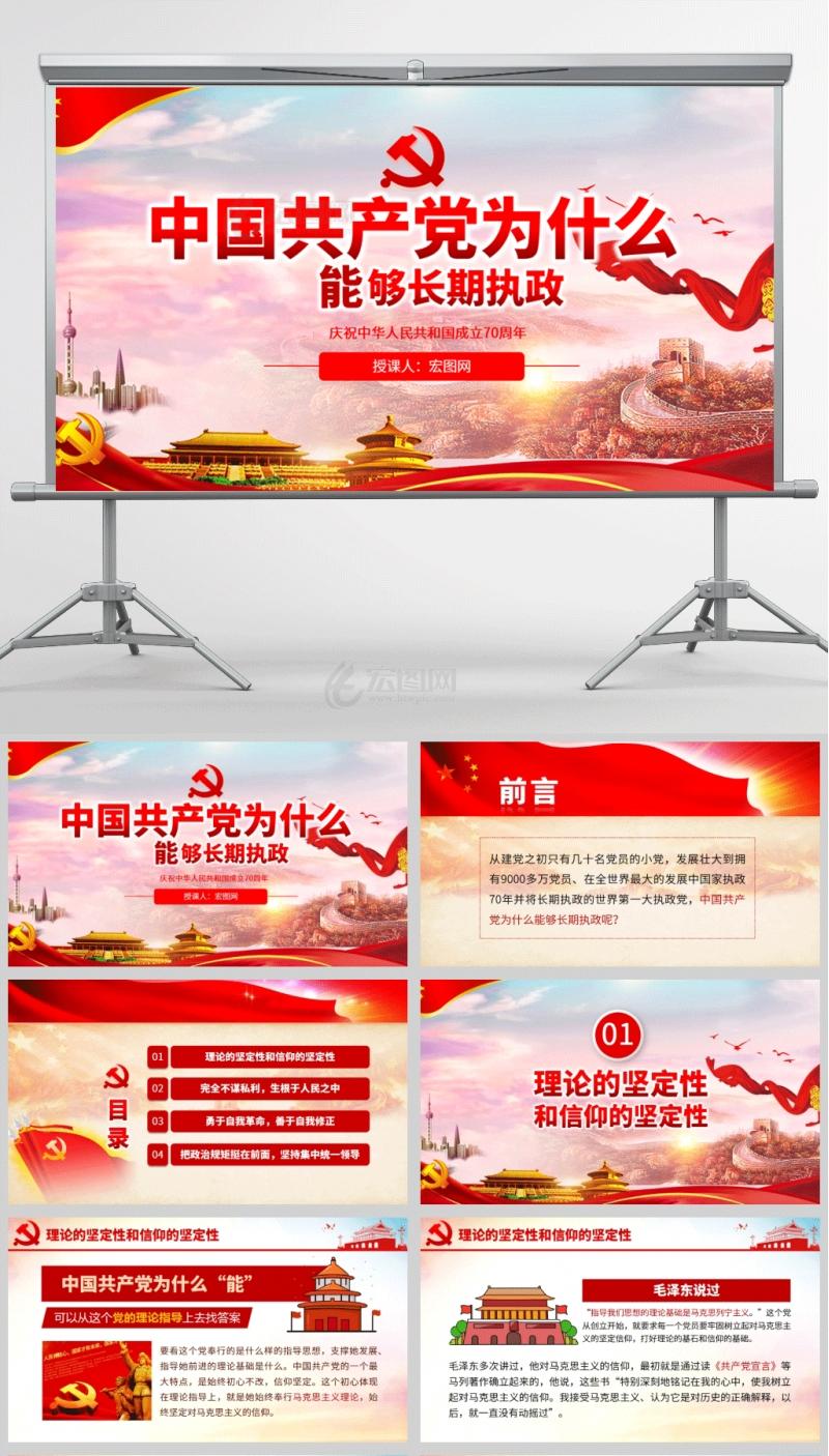 中国共产党为什么能够长期执政党课PPT课件模板
