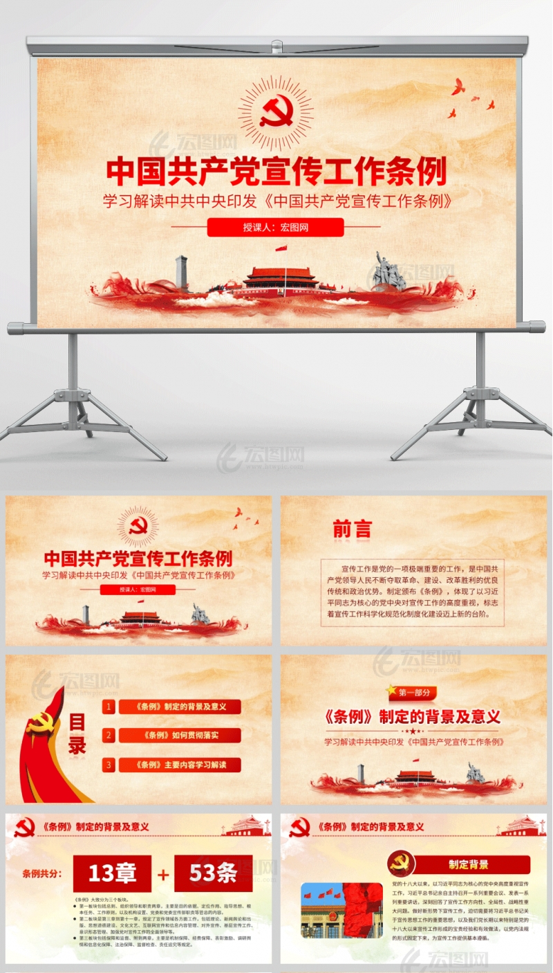 学习解读中共中央印发中国共产党宣传工作条例PPT课件