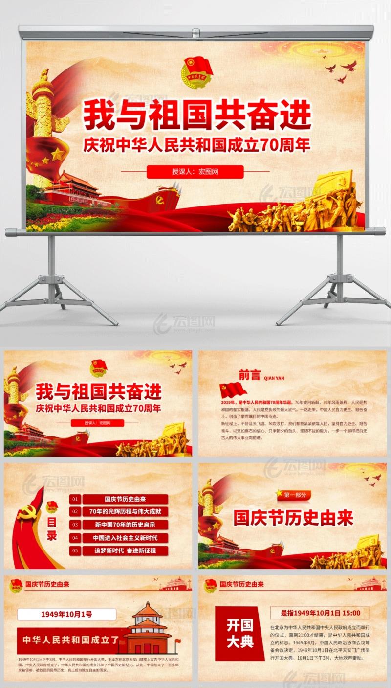 庆祝中华人民共和国成立70周年我与祖国共奋进PPT课件