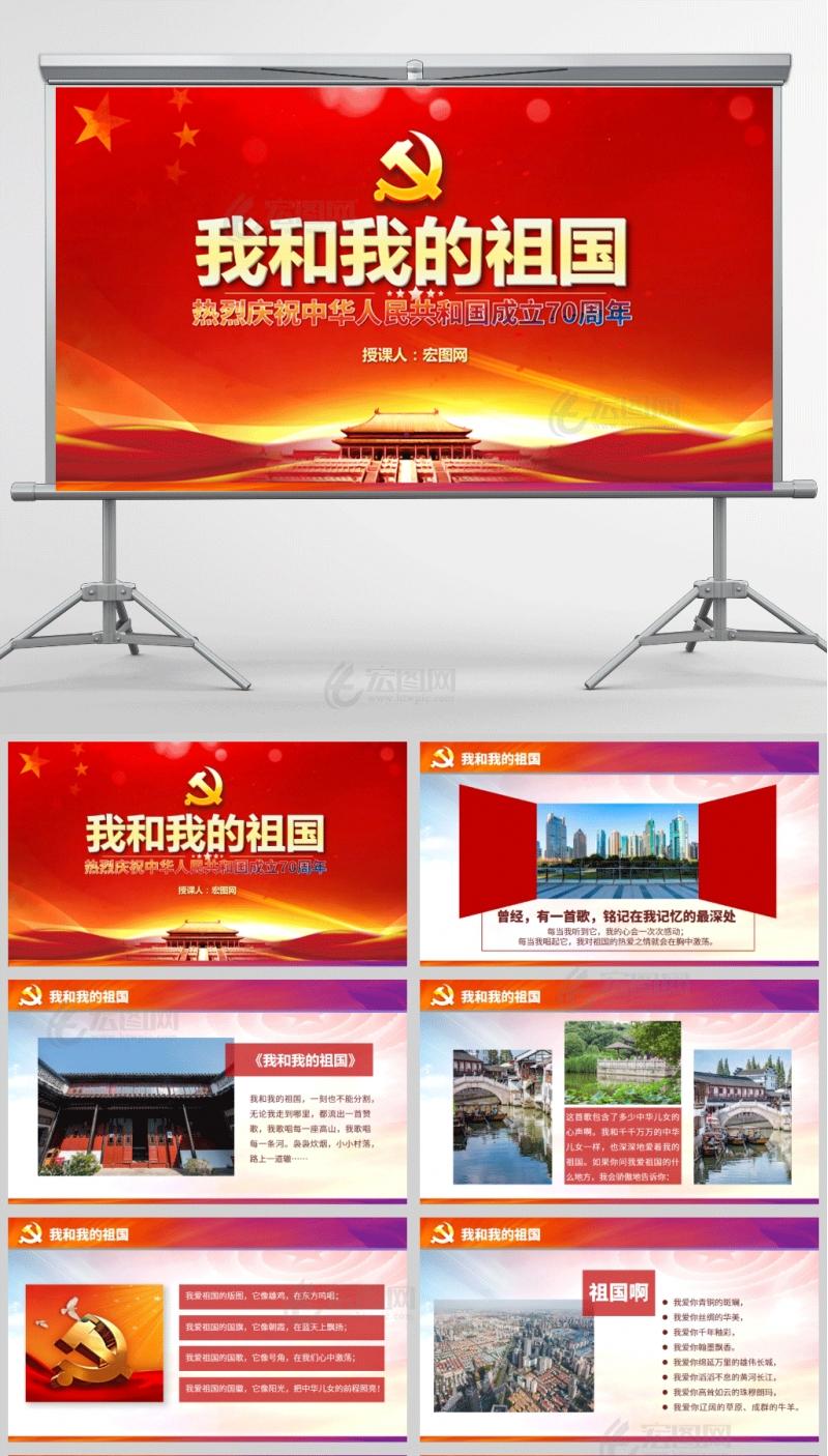 热烈庆祝中华人民共和国成立70周年我和我的祖国PPT课件