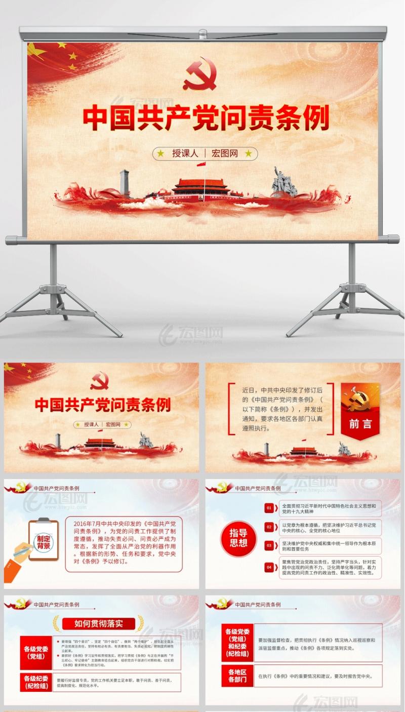 学习解读中国共产党问责条例PPT课件模板