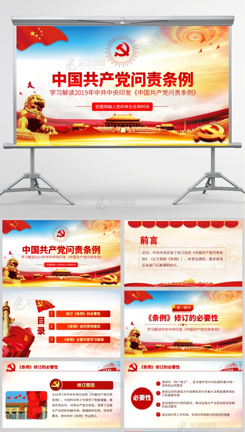 学习解读2019年中共中央印发中国共产党问责条例PPT课件